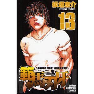範馬刃牙 SON OF OGRE vol.13 THE BOY FASCINATING THE FIGHTING GOD|starclub