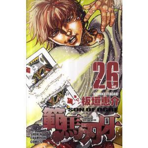 範馬刃牙 SON OF OGRE vol.26 THE BOY FASCINATING THE FIGHTING GOD|starclub