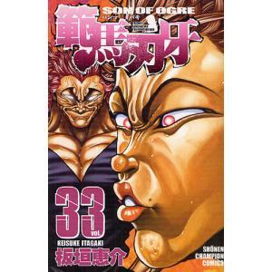 範馬刃牙 SON OF OGRE vol.33 THE BOY FASCINATING THE FIGHTING GOD|starclub