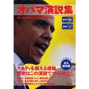 オバマ演説集 対訳 starclub
