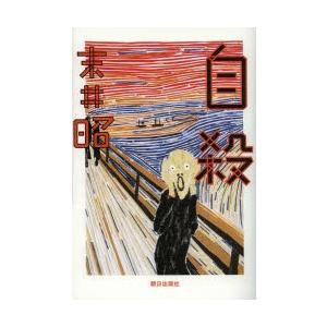 本 ISBN:9784255007502 末井昭/著 出版社:朝日出版社 出版年月:2013年11月...