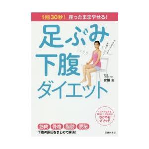 本 ISBN:9784262165622 宮腰圭/著 出版社:池田書店 出版年月:2017年11月 ...