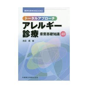 トータルアプローチアレルギー診療重要基礎知識40|starclub
