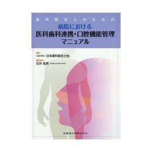 歯科衛生士のための病院における医科歯科連携・口腔機能管理マニュアル|starclub