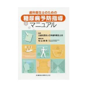 歯科衛生士のための糖尿病予防指導マニュアル starclub