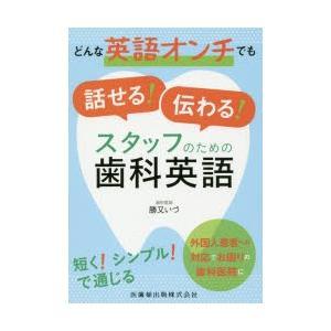 スタッフのための歯科英語 どんな英語オンチでも話せる!伝わる!