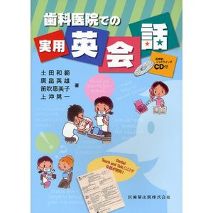 歯科医院での実用英会話 英会話・シャドウイングCD付|starclub