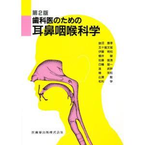 歯科医のための耳鼻咽喉科学|starclub
