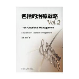 包括的治療戦略 for Functional Management vol.2