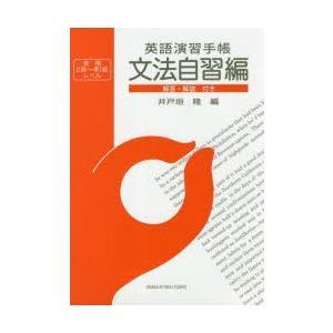 本 ISBN:9784271410256 井戸垣隆/編 出版社:大阪教育図書 出版年月:2018年1...