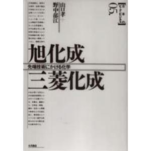 本 ISBN:9784272102051 山口孝/著 野中郁江/著 出版社:大月書店 出版年月:19...