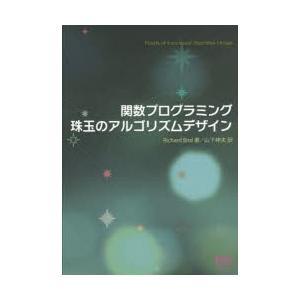 本 ISBN:9784274050640 Richard Bird/著 山下伸夫/訳 オーム社開発局...