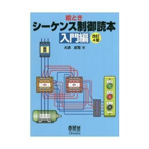 本 ISBN:9784274506956 大浜庄司/著 出版社:オーム社 出版年月:2018年08月...