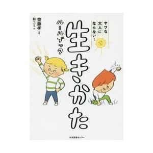 本 ISBN:9784284204446 齋藤孝/監修 林ユミ/絵 出版社:日本図書センター 出版年...