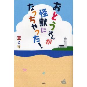 本 ISBN:9784286078335 豆 より 著 出版社:文芸社 出版年月:2010年01月 ...
