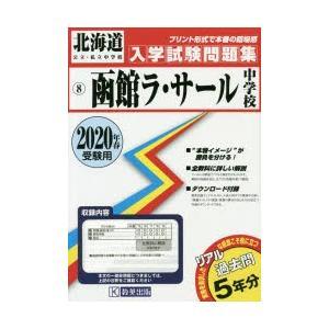 本 ISBN:9784290112155 出版社:教英出版 出版年月:2019年04月 小学学参 ≫...