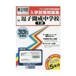 本 ISBN:9784290112780 出版社:教英出版 出版年月:2019年05月 小学学参 ≫...