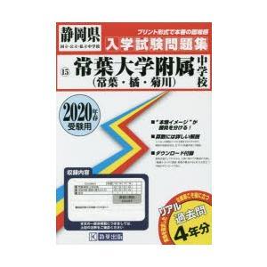 本 ISBN:9784290113114 出版社:教英出版 出版年月:2019年05月 小学学参 ≫...