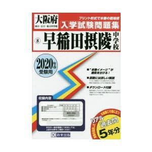 本 ISBN:9784290113688 出版社:教英出版 出版年月:2019年07月 小学学参 ≫...