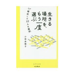 本 ISBN:9784295000631 小林奈穂子/著 出版社:インプレス 出版年月:2017年0...