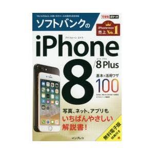 ソフトバンクのiPhone 8/8 Plus基本&活用ワザ100|starclub