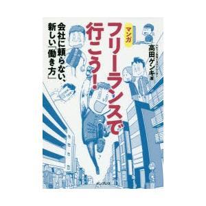 本 ISBN:9784295004578 高田ゲンキ/著 出版社:インプレス 出版年月:2018年0...