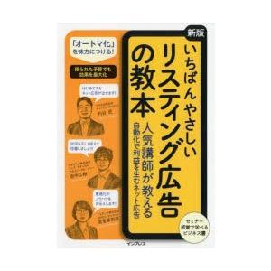 本 ISBN:9784295004943 杓谷匠/著 田中広樹/著 宮里茉莉奈/著 出版社:インプレ...