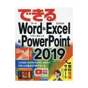 できるWord & Excel & PowerPoint 2019|starclub