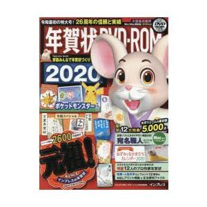 年賀状DVD-ROM 2020