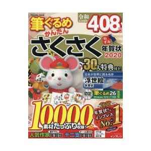 本[ムック] ISBN:9784295007166 インプレス年賀状編集部/編 出版社:インプレス ...