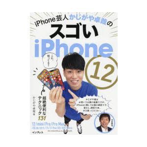 iPhone芸人かじがや卓哉のスゴいiPhone12 超絶便利なテクニック131