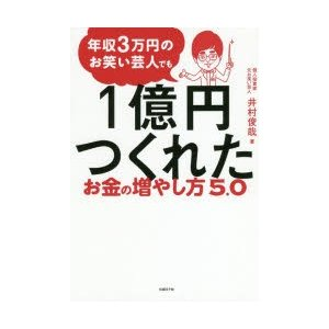 年収3万円のお笑い芸人でも1億円つくれたお金の増やし方5.0 starclub