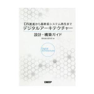 DX推進から基幹系システム再生までデジタルアーキテクチャー設計・構築ガイド starclub