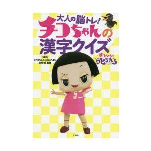大人の脳トレ!チコちゃんの漢字クイズ|starclub