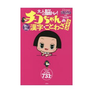 大人の脳トレ!チコちゃんの「思い出し」漢字・ことわざクイズ|starclub