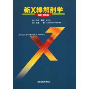 新X線解剖学 改訂第6版|starclub