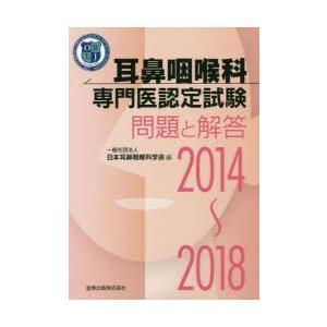 耳鼻咽喉科専門医認定試験問題と解答 2014〜2018|starclub
