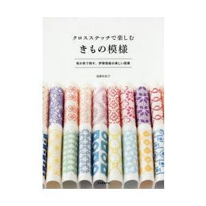 クロスステッチで楽しむきもの模様 和の色で刺す、伊勢型紙の美しい図案|starclub
