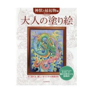 大人の塗り絵 すぐ塗れる、美しいオリジナル原画付き 神獣と縁起物編|starclub