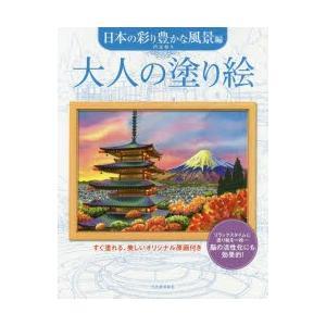 大人の塗り絵 すぐ塗れる、美しいオリジナル原画付き 日本の彩り豊かな風景編 starclub