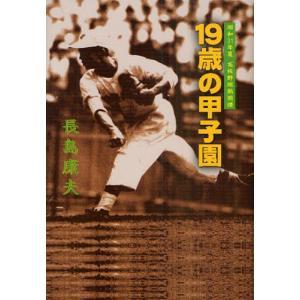 19歳の甲子園 昭和31年夏高校野球熱闘譜|starclub