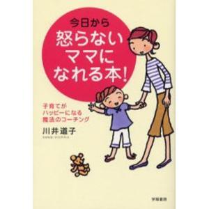 本 ISBN:9784313660397 川井道子/著 出版社:学陽書房 出版年月:2005年11月...