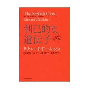 本 ISBN:9784314011532 リチャード・ドーキンス/〔著〕 日高敏隆/訳 岸由二/訳 ...