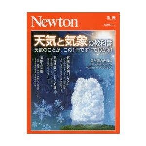 天気と気象の教科書 天気のことが,この1冊ですべてわかる!|starclub