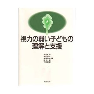 本 ISBN:9784316338606 大川原潔/〔ほか〕編 出版社:教育出版 出版年月:1999...