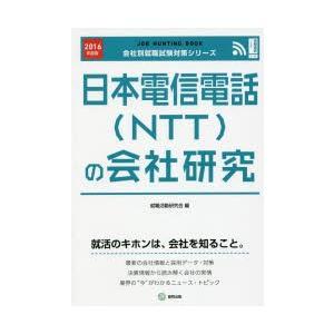 日本電信電話〈NTT〉の会社研究 JOB HUNTING BOOK 2016年度版 starclub