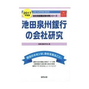 池田泉州銀行の会社研究 JOB HUNTING BOOK 2017年度版 starclub