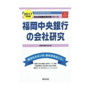 福岡中央銀行の会社研究 JOB HUNTING BOOK 2017年度版 starclub