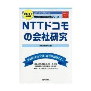 NTTドコモの会社研究 JOB HUNTING BOOK 2017年度版 starclub