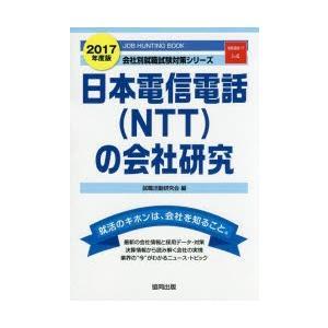 日本電信電話〈NTT〉の会社研究 JOB HUNTING BOOK 2017年度版 starclub